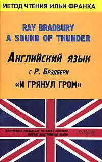 Bradbury Ray - Английский язык с Р. Брэдбери. И грянул гром (ASCII-IPA) скачать бесплатно