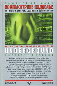 Дрейфус Сьюлетт - Компьютерное подполье. Истории о хакинге, безумии и одержимости скачать бесплатно