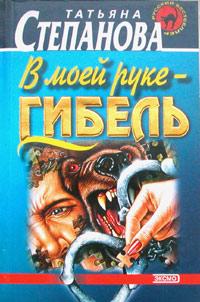 Степанова Татьяна - В моей руке - гибель скачать бесплатно