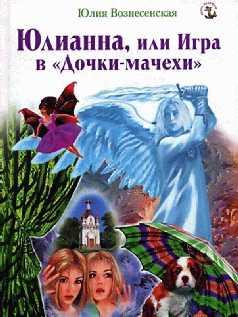 Вознесенская Юлия - Юлианна, или Игра в «Дочки-мачехи» скачать бесплатно