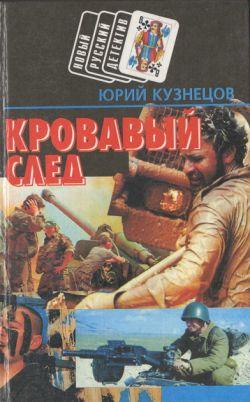 Кузнецов Юрий - Холодная сталь скачать бесплатно