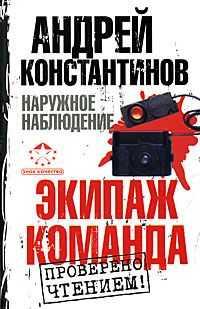 Константинов Андрей - Экипаж. Команда скачать бесплатно