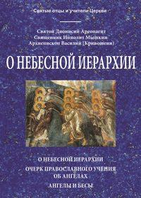 Ареопагит Дионисий - О небесной иерархии скачать бесплатно