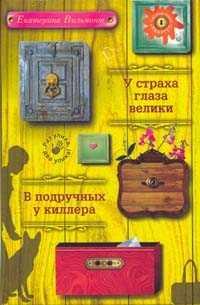 Вильмонт Екатерина - У страха глаза велики скачать бесплатно