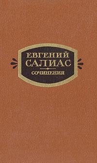 Салиас Евгений - Филозоф скачать бесплатно