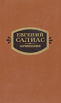 Салиас Евгений - Ширь и мах (Миллион) скачать бесплатно
