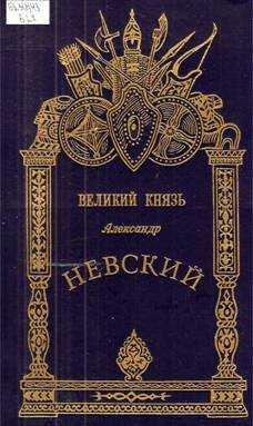 Хитров М. - Александр Невский - Великий князь скачать бесплатно
