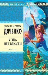 Дяченко Марина - У зла нет власти скачать бесплатно