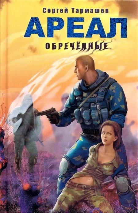 Тармашев Сергей - Ареал. Обречённые скачать бесплатно