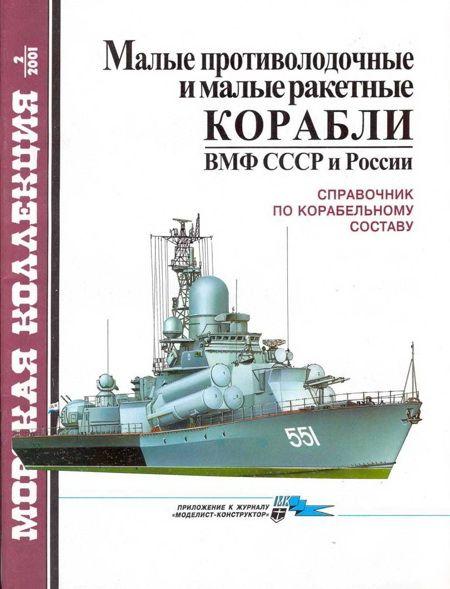 Бережной С. - Малые противолодочные и малые ракетные корабли ВМФ СССР и России скачать бесплатно