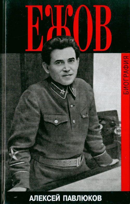 Павлюков Алексей - Ежов. Биография скачать бесплатно