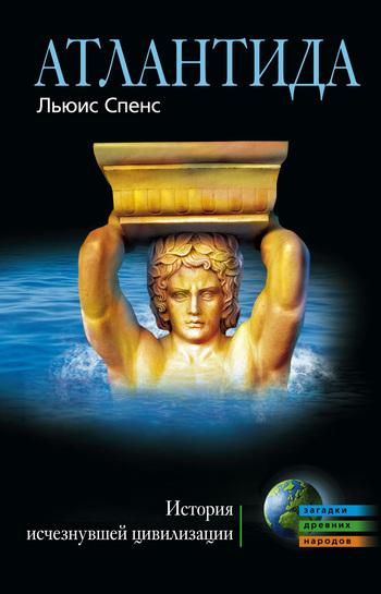 Спенс Льюис - Атлантида. История исчезнувшей цивилизации скачать бесплатно