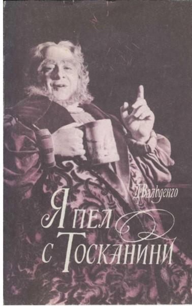 Вальденго Джузеппе - Я пел с Тосканини скачать бесплатно