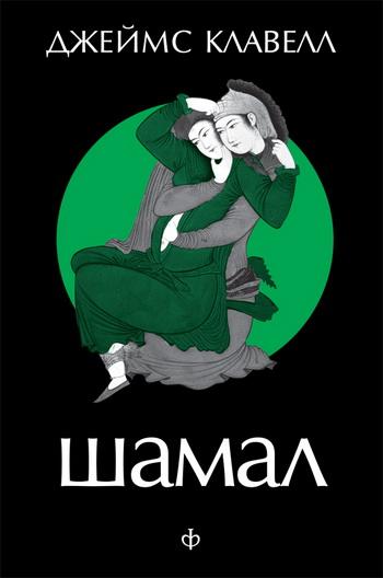 Клавелл Джеймс - Шамал. В 2 томах. Т.1. Книга 1 и 2 скачать бесплатно
