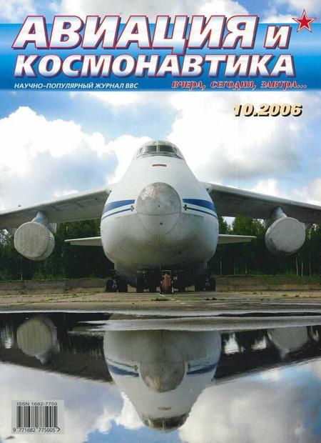 Автор неизвестен - Авиация и космонавтика 2006 10 скачать бесплатно