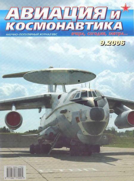 Автор неизвестен - Авиация и космонавтика 2006 09 скачать бесплатно