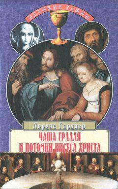 Гарднер Лоренс - Чаша Грааля и потомки Иисуса Христа скачать бесплатно