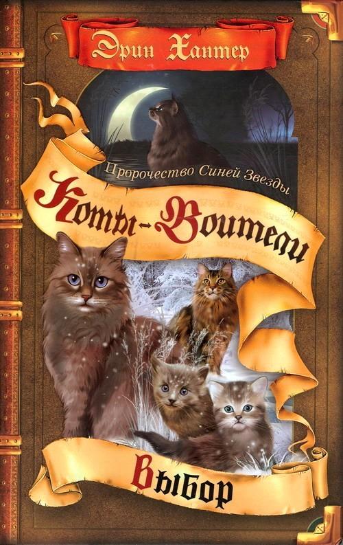 Коты воители скачать fb2