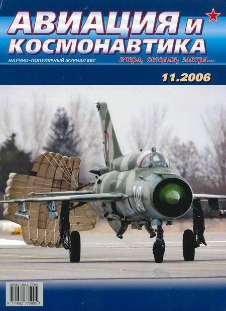 Автор неизвестен - Авиация и космонавтика 2006 11 скачать бесплатно