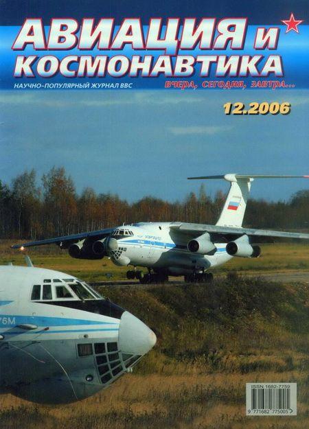 Автор неизвестен - Авиация и космонавтика 2006 12 скачать бесплатно