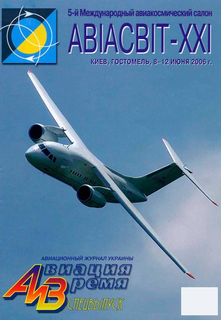 Автор неизвестен - Авиация и времия 2006 спецвыпуск скачать бесплатно