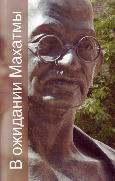 Нарайан Разипурам - В ожидании Махатмы скачать бесплатно