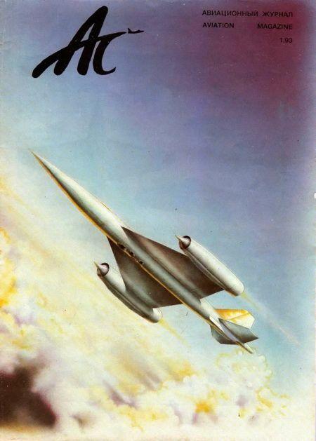Автор неизвестен - Авиационный сборник 1993 01 скачать бесплатно