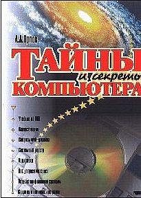 Орлов Антон - Тайны и секреты компьютера скачать бесплатно