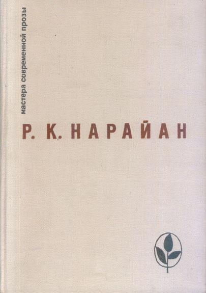 Нарайан Разипурам - О книгах скачать бесплатно