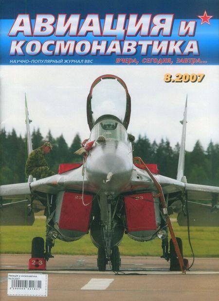 Автор неизвестен - Авиация и космонавтика 2007 08 скачать бесплатно
