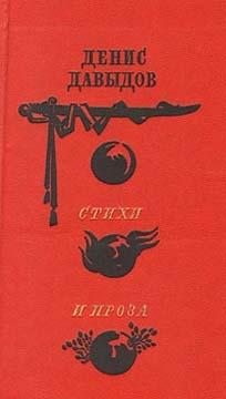 Денис Давыдов - Лучшие русские поэты и стихи