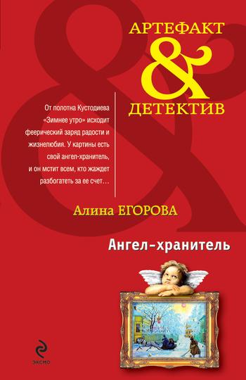 Егорова Алина - Ангел-хранитель скачать бесплатно