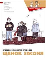 Агафонов Николай - Щенок Засоня скачать бесплатно