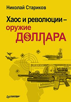 Стариков Николай - Хаос и революции — оружие доллара скачать бесплатно