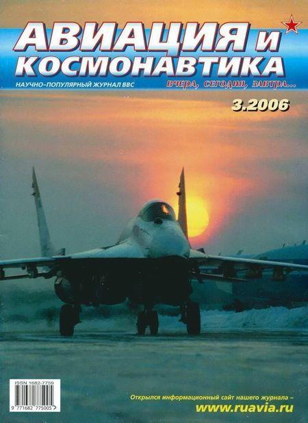Автор неизвестен - Авиация и космонавтика 2006 03 скачать бесплатно