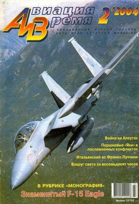 Автор неизвестен - Авиация и время 2004 02 скачать бесплатно