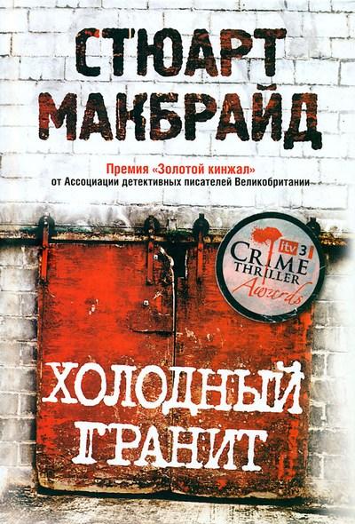 МАКБРАЙД СТЮАРТ - Холодный гранит скачать бесплатно