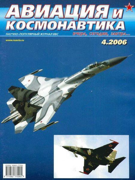 Автор неизвестен - Авиация и космонавтика 2006 04 скачать бесплатно