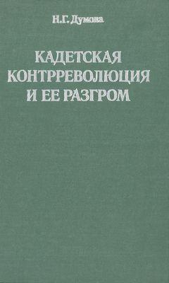 Думова Наталья - Кадетская контрреволюция и ее разгром скачать бесплатно
