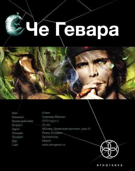 Шаинян Карина - Че Гевара. Книга 1. Боливийский Дедушка скачать бесплатно