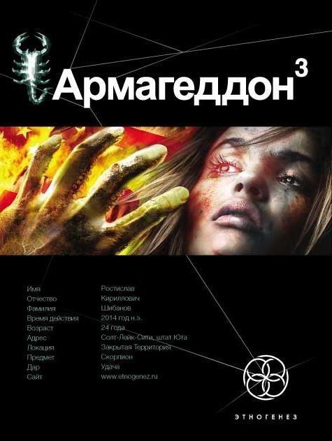 Бурносов Юрий - Армагеддон. Книга 3. Подземелья Смерти скачать бесплатно