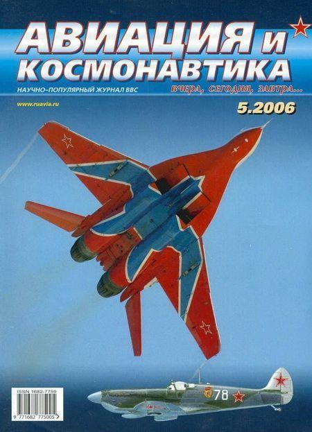 Автор неизвестен - Авиация и космонавтика 2006 05 скачать бесплатно