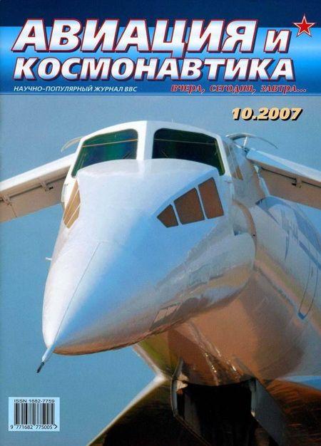 Автор неизвестен - Авиация и космонавтика 2007 10 скачать бесплатно