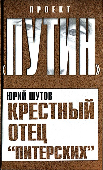 Шутов Ю. Крестный отец питерских