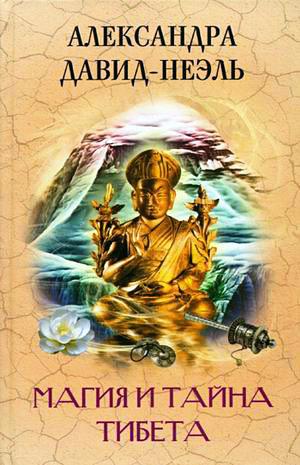 Давид-Неэль Александра - Магия и тайна Тибета скачать бесплатно