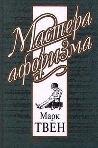 Твен Марк - Афоризмы и шутки скачать бесплатно