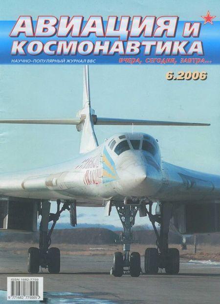 Автор неизвестен - Авиация и космонавтика 2006 06 скачать бесплатно