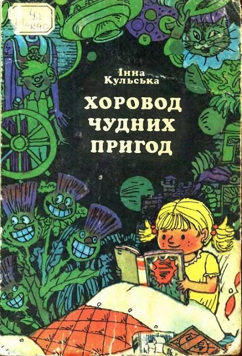 Кульская Инна - Хоровод чудних пригод (збірка дитячих віршів) скачать бесплатно