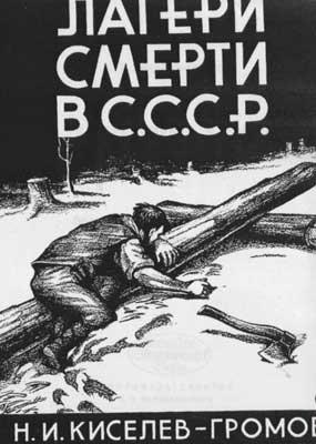 Киселев-Громов Николай - Лагери смерти в СССР скачать бесплатно