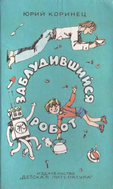 Коринец Юрий - Заблудившийся робот скачать бесплатно